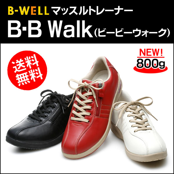【ダイエットシューズ】【マッスルトレーナー】送料無料 B・B Walk(ビービーウォーク) ダイエットグッズウォーキングシューズシェイプアップシューズ【ダイエットシューズ】【マッスルトレーナー】筋力トレーニング 05P03Dec16