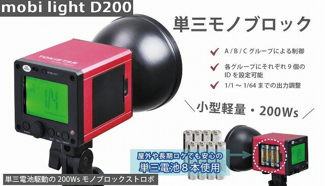 【TOKISTAR】mobi light D200【楽天先行発売】単三モノブロック 飛行機持ち込み時にも便利!単三電池で使用可能!【TS-2100-M】