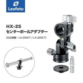 Leofoto HX-25 回転式センターポールアダブター レオフォト 送料無料 対応機種LX-254CT/LX-255CT/LQ-284C