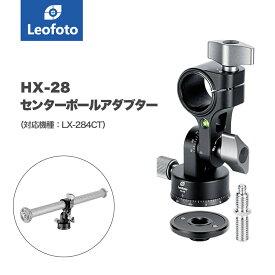 Leofoto HX-28 回転式センターポールアダブター レオフォト 送料無料 対応機種LX-284CT/LQ-324C