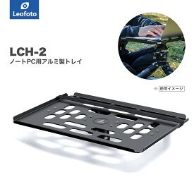 Leofoto(レオフォト) LCH-2 ノートPC用アルミ製トレイ[アルカスイス互換,1/4・3/8インチネジ互換] 送料無料 三脚 ライトスタンド ラップトップ トレー パソコン 平台