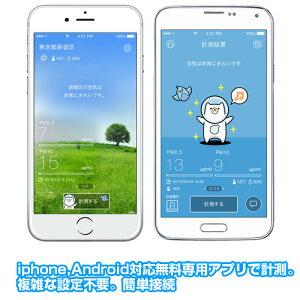 airmon(エアモン)専用アプリと連動して、身近な環境の大気を観測できます。