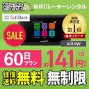 【往復送料無料】 wifi レンタル 無制限 60日 国内 専用 Softbank ソフトバンク ポケットwifi 601HW Pocket WiFi 2ヶ…