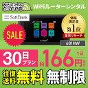 【往復送料無料】 wifi レンタル 無制限 30日 国内 専用 Softbank ソフトバンク ポケットwifi 601HW Pocket WiFi 1ヶ…