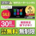 WiFi レンタル 無制限 30日 国内 専用 Softbank ソフトバンク ポケットwifi 601HW Pocket WiFi 1ヶ月 レンタルwifi ル…