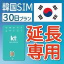 【延長専用】【韓国SIM】韓国KTプリペードSIM 延長プラン 30日 データ無制限 音声・SMS可能 飛行機に下りてからすぐに…