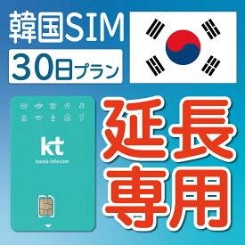 【延長専用】【韓国SIM】韓国KTプリペードSIM 延長プラン 30日 データ無制限 音声・SMS可能 飛行機に下りてからすぐに使える SIM 韓国 simカード sim