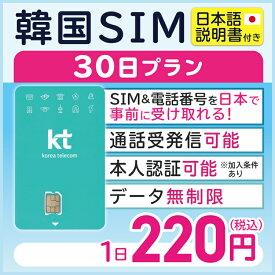 【韓国プリペイドSIM30日 データ無制限 通話可能 日本で電話番号受取可能】 韓国 KT プリペイド プリぺ プリペード プリぺSIM プリペイドSIM SIM SIMカード 通話 通話可能 30日 データ 通信 無制限 音声 電話番号 日本受取