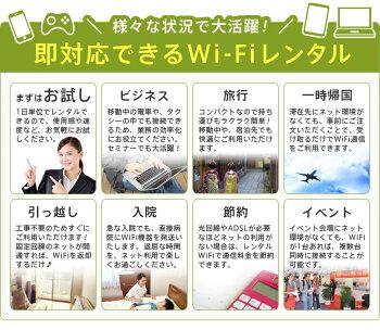 SoftBankソフトバンク303ZTPocketWiFi60日レンタル2ヶ月レンタル