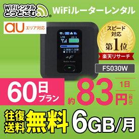 【往復送料無料】 wifi レンタル 6GB モデル 600日 国内 専用 au ポケットwifi FS030W Pocket WiFi レンタルwifi ルーター wi-fi 中継器 wifiレンタル ポケットWiFi ポケットWi-Fi 旅行 入院 一時帰国 引っ越し 在宅勤務 テレワーク縛りなし あす楽