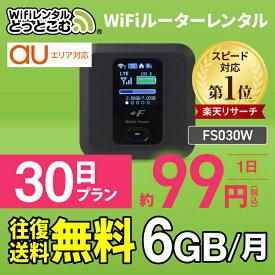 【往復送料無料】 wifi レンタル 6GB モデル 300日 国内 専用 au ポケットwifi FS030W Pocket WiFi レンタルwifi ルーター wi-fi 中継器 wifiレンタル ポケットWiFi ポケットWi-Fi 旅行 入院 一時帰国 引っ越し 在宅勤務 テレワーク縛りなし あす楽
