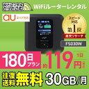 【往復送料無料】 wifi レンタル 30GB モデル 180日 国内 専用 au ポケットwifi FS030W Pocket WiFi レンタルwifi ル…
