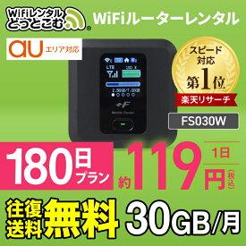 【往復送料無料】 wifi レンタル 30GB モデル 180日 国内 専用 au ポケットwifi FS030W Pocket WiFi レンタルwifi ルーター wi-fi 中継器 wifiレンタル ポケットWiFi ポケットWi-Fi 旅行 入院 一時帰国 引っ越し 在宅勤務 テレワーク縛りなし あす楽