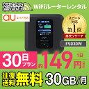 【往復送料無料】 wifi レンタル 30GB モデル 30日 国内 専用 au ポケットwifi FS030W Pocket WiFi レンタルwifi ルー…
