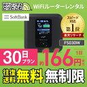 【往復送料無料】 wifi レンタル 無制限 30日 国内 専用 Softbank ソフトバンク ポケットwifi FS030W Pocket WiFi 1ヶ…