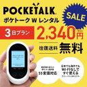 【SALE特価】【レンタル】Pocketalk W 3日レンタル プラン ポケトーク W pocketalkw 翻訳機 即時翻訳 往復送料無料 po…