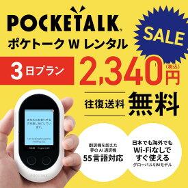 【レンタル】Pocketalk W 3日レンタル プラン ポケトーク W pocketalkw 翻訳機 即時翻訳 往復送料無料 pocketalk 新型 74言語対応 グローバルSIM入り