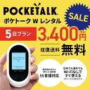 【スーパーSALE特価】【レンタル】Pocketalk W 5日レンタル プラン ポケトーク W pocketalkw 翻訳機 即時翻訳 往復送料無料 pocketalk 新型 74言語対応 グローバルSIM入り