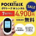 【レンタル】Pocketalk W 7日レンタル プラン ポケトーク W pocketalkw 翻訳機 即時翻訳 往復送料無料 pocketalk 新型…