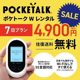 【レンタル】Pocketalk W 7日レンタル プラン ポケトーク W pocketalkw 翻訳機 即時翻訳 往復送料無料 pocketalk 新型 74言語対応