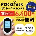 【レンタル】Pocketalk W 10日レンタル プラン ポケトーク W pocketalkw 翻訳機 即時翻訳 往復送料無料 pocketalk 新型 74言語対応 グローバルSIM入り