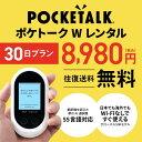 【レンタル】Pocketalk W 30日レンタル プラン ポケトーク W pocketalkw 1ヶ月 翻訳機 即時翻訳 往復送料無料 pocketalk 新型 74言語対応 グローバルSIM入り
