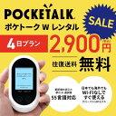 【スーパーSALE特価】【レンタル】Pocketalk W 4日レンタル プラン ポケトーク W pocketalkw 翻訳機 即時翻訳 往復送料無料 pocketalk 新型 74言語対応 グローバルSIM入り