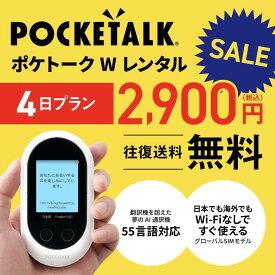 【レンタル】Pocketalk W 4日レンタル プラン ポケトーク W pocketalkw 翻訳機 即時翻訳 往復送料無料 pocketalk 新型 74言語対応 グローバルSIM入り