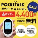 【レンタル】Pocketalk W 6日レンタル プラン ポケトーク W pocketalkw 翻訳機 即時翻訳 往復送料無料 pocketalk 新型…