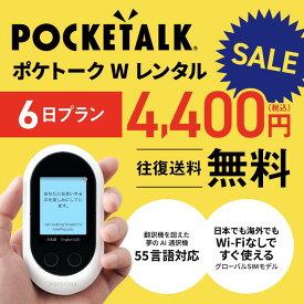 【レンタル】Pocketalk W 6日レンタル プラン ポケトーク W pocketalkw 翻訳機 即時翻訳 往復送料無料 pocketalk 新型 74言語対応 グローバルSIM入り