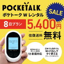【レンタル】Pocketalk W 8日レンタル プラン ポケトーク W pocketalkw 翻訳機 即時翻訳 往復送料無料 pocketalk 新型…