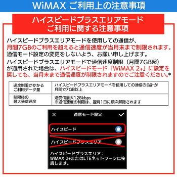 WiMAX注意事項