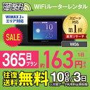 【往復送料無料】 wifi レンタル 無制限 365日 国内 専用 WiMAX ワイマックス ポケットwifi W06 Pocket WiFi 1年 レン…