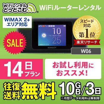 WiMAXワイマックスwm3600rPocketWiFi7日レンタル1週間レンタル
