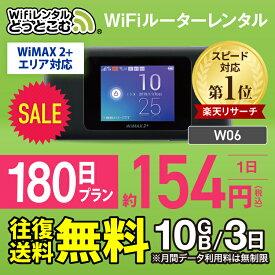 【往復送料無料】 wifi レンタル 無制限 180日 国内 専用 WiMAX ワイマックス ポケットwifi W06 Pocket WiFi 6ヶ月 レンタルwifi ルーター wi-fi 中継器 wifiレンタル ポケットWiFi ポケットWi-Fi wimax 旅行 入院 一時帰国 引っ越し 在宅勤務 テレワーク縛りなし あす楽
