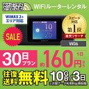 【往復送料無料】 wifi レンタル 無制限 30日 国内 専用 WiMAX ワイマックス ポケットwifi W06 Pocket WiFi 1ヶ月 レ…