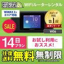 【往復送料無料】 wifi レンタル 無制限 14日 国内 専用 WiMAX ワイマックス ポケットwifi W06 Pocket WiFi レンタルw…