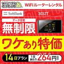 【訳あり】<往復送料無料>アウトレット wifi レンタル 無制限 14日 ソフトバンク ポケットwifi 303ZT Pocket WiFi 2…