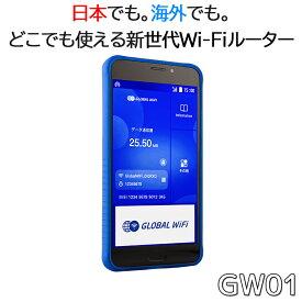 【送料無料】国内 海外まで使える新しいwifiルーター GW01 グローバルwifi wifi ルーター 国内 海外 利用可 100ヵ国以上 globalwifi プラス 4573319160038
