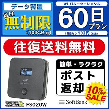 <往復送料無料>wifiレンタルFS030W5Gモデル30日auポケットwifi1ヶ月wi-fiレンタルwifi中継機国内専用