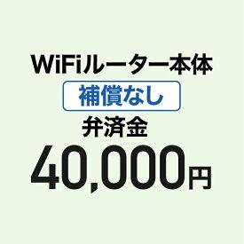 【弁済金】WiFiルーター本体 補償なし