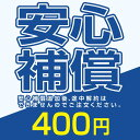 安心補償 400円 14日間 30日間