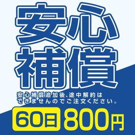 安心補償 800円 60日間