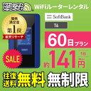 【往復送料無料】 wifi レンタル 無制限 60日 国内 専用 Softbank ソフトバンク ポケットwifi T6 Pocket WiFi 2ヶ月 …