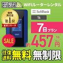 【往復送料無料】 wifi レンタル 無制限 7日 国内 専用 Softbank ソフトバンク ポケットwifi T6 Pocket WiFi レンタル…