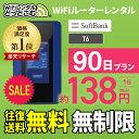 【往復送料無料】 wifi レンタル 無制限 90日 国内 専用 Softbank ソフトバンク ポケットwifi T6 Pocket WiFi 3ヶ月 …