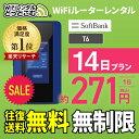 【往復送料無料】 wifi レンタル 無制限 14日 国内 専用 Softbank ソフトバンク ポケットwifi T6 Pocket WiFi レンタ…