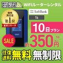 WiFi レンタル 無制限 10日 国内 専用 Softbank ソフトバンク ポケットwifi T6 Pocket WiFi レンタルwifi ルーター wi…