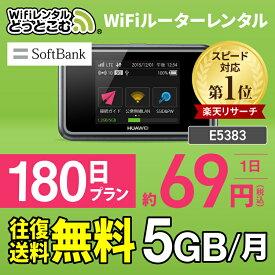 【往復送料無料】 wifi レンタル 5GB モデル 180日 国内 専用 Softbank ソフトバンク ポケットwifi E5383 Pocket WiFi レンタルwifi ルーター wi-fi 中継器 wifiレンタル ポケットWiFi ポケットWi-Fi 旅行 入院 一時帰国 引っ越し 在宅勤務 テレワーク縛りなし あす楽