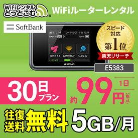 【往復送料無料】 wifi レンタル 5GB モデル 30日 国内 専用 Softbank ソフトバンク ポケットwifi E5383 Pocket WiFi レンタルwifi ルーター wi-fi 中継器 wifiレンタル ポケットWiFi ポケットWi-Fi 旅行 入院 一時帰国 引っ越し 在宅勤務 テレワーク縛りなし あす楽